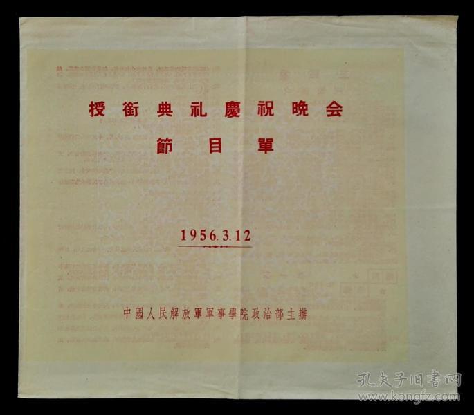 1956年授衔典礼庆祝晚会节目单