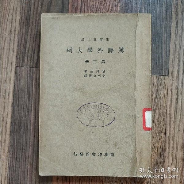 汉译科学大纲 第三册