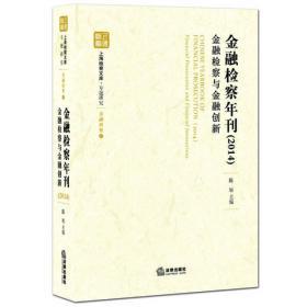 金融检察年刊(2014)?#33322;?#34701;检察与金融创新