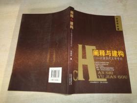 阐释与建构--云南当代文学专论