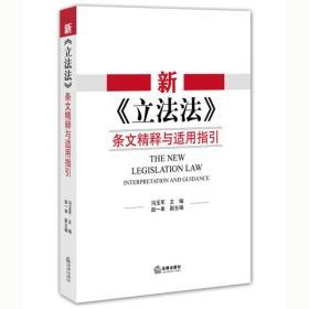 新《立法法》條文精釋與適用指引