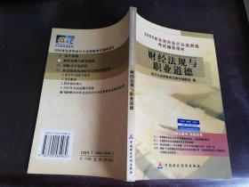 2006年北京市会计从业资格考试辅导用书:财经法规与职业道德