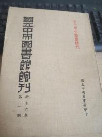 国立中央图书馆馆刊 (五十周年馆庆特刊).(新十六卷第一期).16开品如图