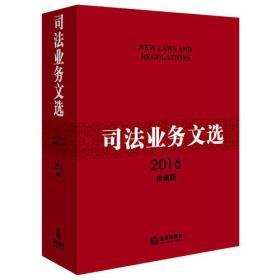 【正版】司法业务文选.2016珍藏版(不含光盘)