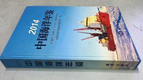 2014中国海洋年鉴