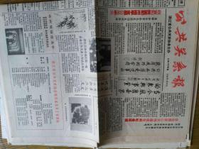 公共关系报无刊号,创刊号。