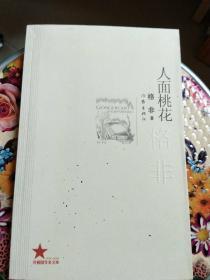 人面桃花(16开品好如图)