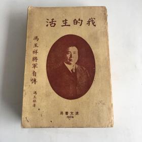 我的生活(第一本)冯玉祥将军自传