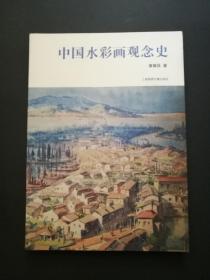 中国水彩画观念史(16开铜版纸印刷,图文并茂 一版一印)