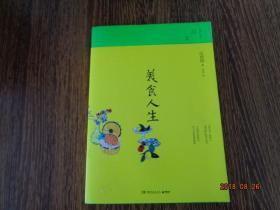 汪曾祺作品集2:美食人生(插图珍藏本)