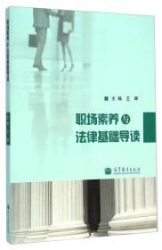 职场素养与法律基础导读
