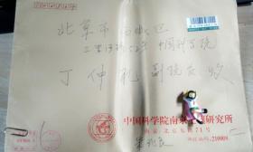 朱兆良院士信札1通,带丁仲礼院士签批,关于开展中国氮素循环的定量评估建议