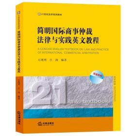 簡明國際商事仲裁法律與實踐英文教程