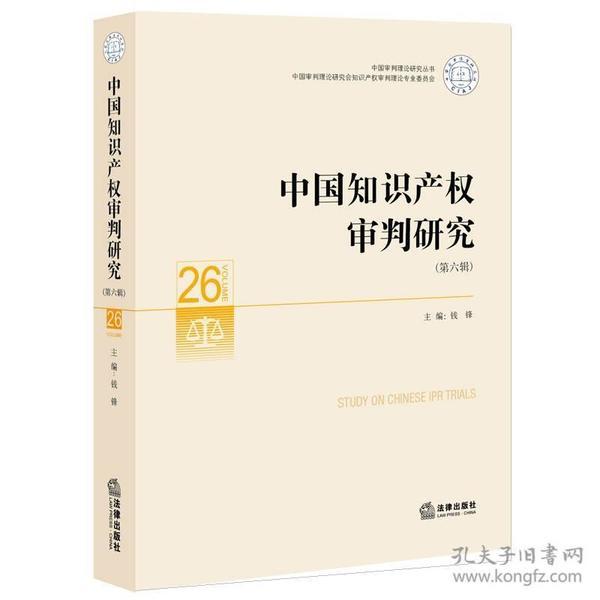 中国知识产权审判研究(第六辑)