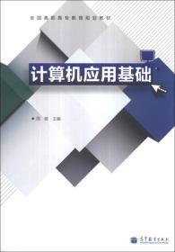 计算机应用基础/全国高职高专教育规划教材