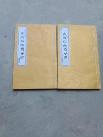 中国历代名家书心经 (全2册)线装 无函套