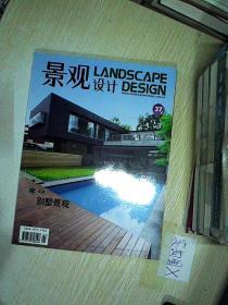 景观设计2010年1月20日 NO.1(总第37期)