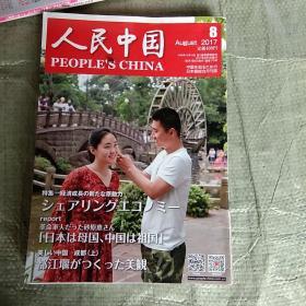 人民中国2017年8(日文)