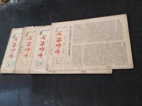 西安戏剧(195611/12/14/18)