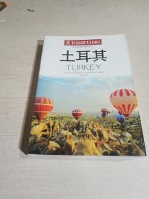 Insight旅行指南:土耳其(一版一印)