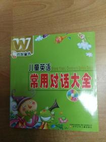 万友童书——儿童英语常用对话大全(附光盘)