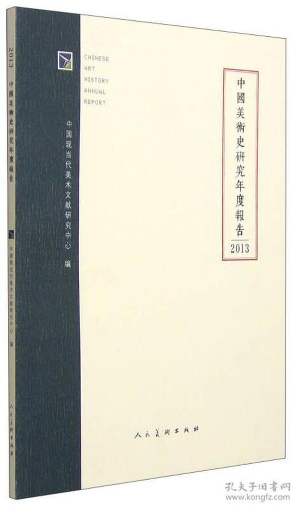 2013中国美术史研究年度报告