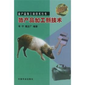 猪产品加工新技术