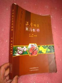 滇南地区药用植物   全铜版纸彩印、图文并茂 256页厚
