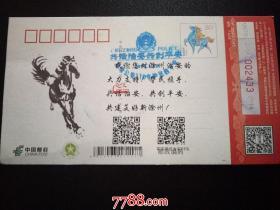 2014年中国邮政有奖实寄明信片:邮资80分,盖共话治安共创平安戳