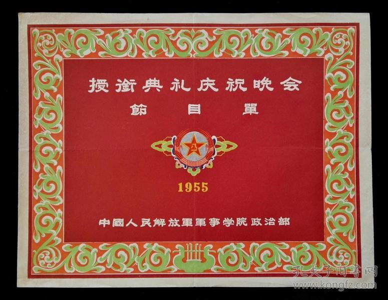 1955年授衔典礼庆祝晚会节目单