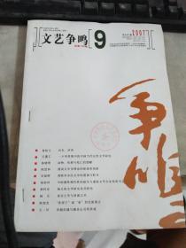 文艺争鸣2007年第9.10期
