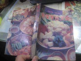 粤菜烹饪大全