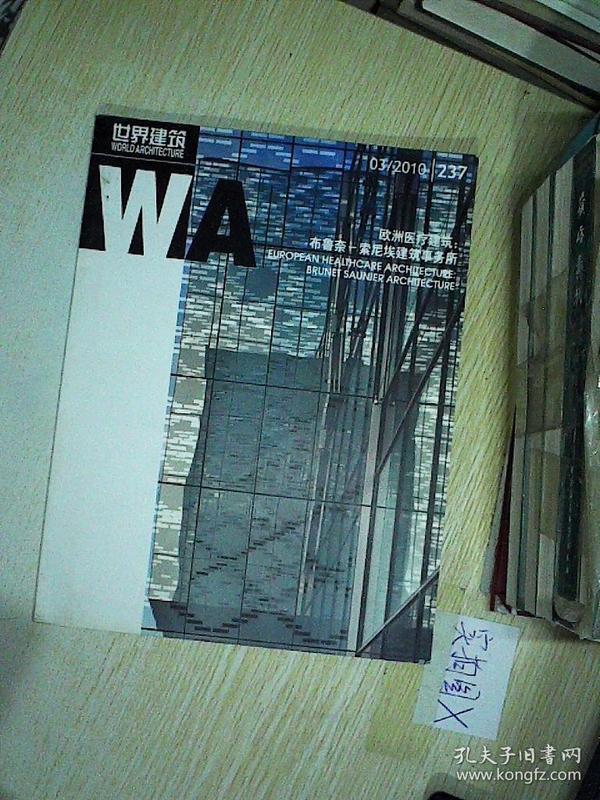 世界建筑(2010年3期)
