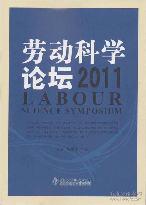 9787513014892劳动科学论坛(2011)
