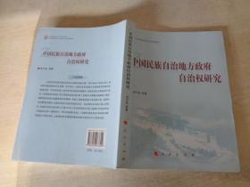 中国民族自治地方政府自治权研究
