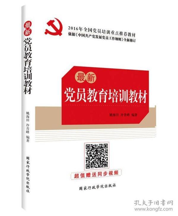 2016华图·党员教育培训教材(新版)