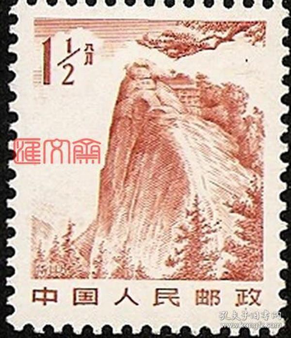 普21祖国风光,1.5分西岳华山图,面值字体拖影印刷变体,原胶全新邮票一枚