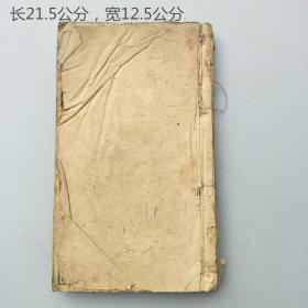 清代《注释分法小题》线装-古籍旧书-古玩古籍