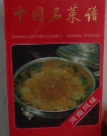 中国名菜谱 河南风味 (K)