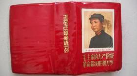 1969年编印《毛主席的无产阶级革命路线胜利万岁》袖珍精装本、毛林像及题词插图完整、不缺页