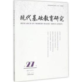 现代基础教育研究:第27卷:Vol. 27