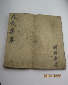 同兴药店手抄本 丸散药案 抄了13页26面 大开方本!