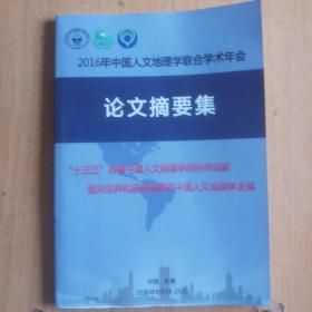 2016年中国人文地理学联合学术年会论文摘要集.  1822