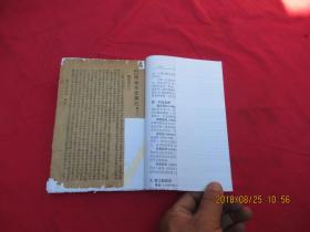 新式标点《阅微草堂笔记》卷十三至卷二十四。