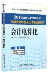 2016年会计从业资格考试考前密押试卷及历年真题精析:会计电算化