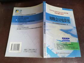 2006年北京市会计从业资格考试辅导用书:初级会计电算化