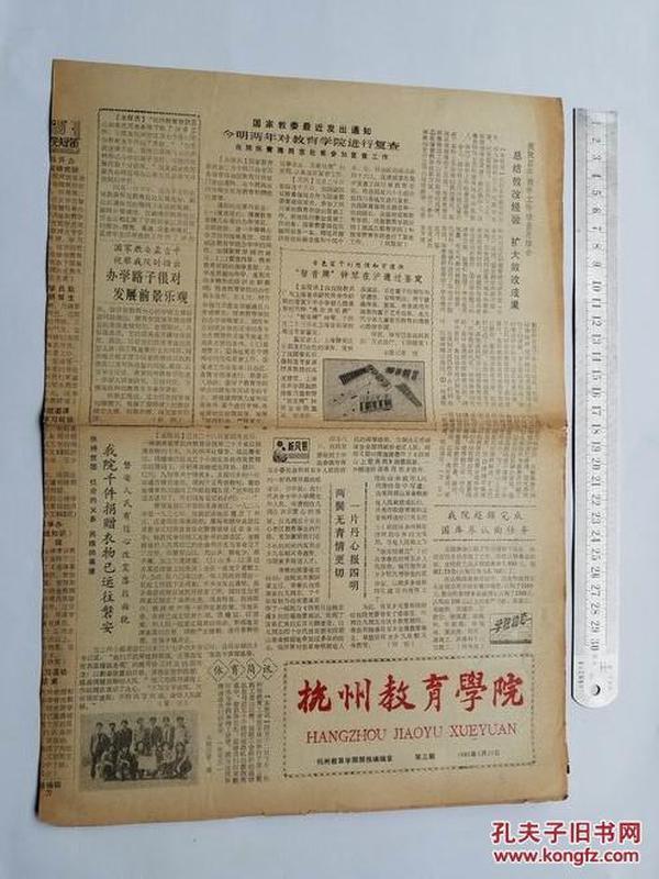 杭州教育学院1986第3期