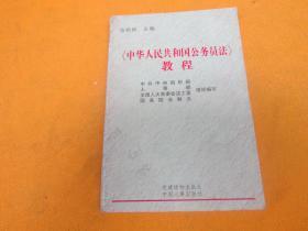 《中华人民共和国公务员法》教程