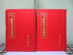 大字本 评注古文辞类纂 全2册