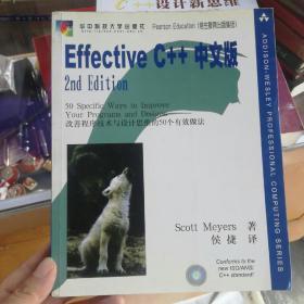 Effective C++中文版